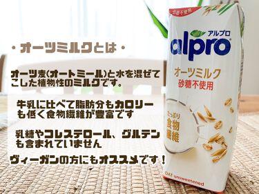 alpro オーツミルク/ALPRON/ドリンクを使ったクチコミ(2枚目)