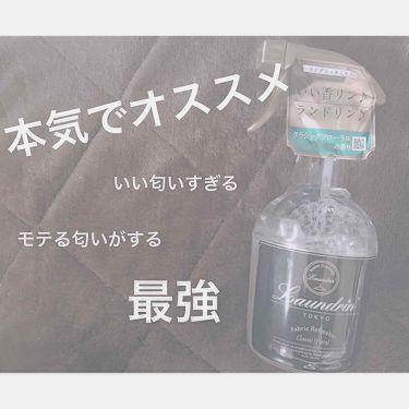 らさんの「ランドリン柔軟剤 クラシックフローラル<香水(その他)>」を含むクチコミ