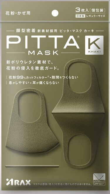 PITTA MASK REGULAR KHAKI 3P
