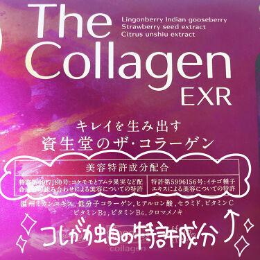 ザ・コラーゲン EXR <ドリンク>/ザ・コラーゲン/美肌サプリメントを使ったクチコミ(4枚目)