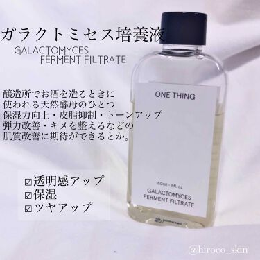 GALACTOMYCES FERMENT FILTRATE/ONE THING/化粧水を使ったクチコミ(2枚目)