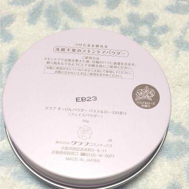 すっぴんパウダー パステルローズの香り/クラブ/その他スキンケアを使ったクチコミ(3枚目)