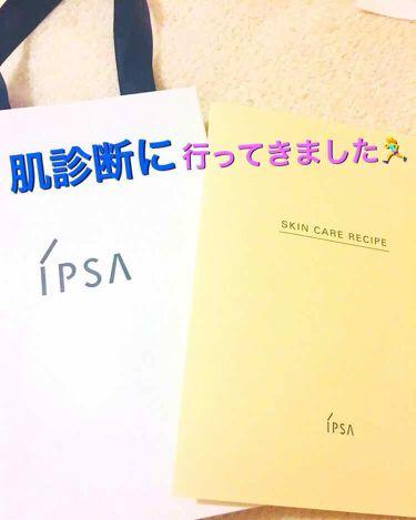 コントロールベイス/IPSA/化粧下地を使ったクチコミ(1枚目)