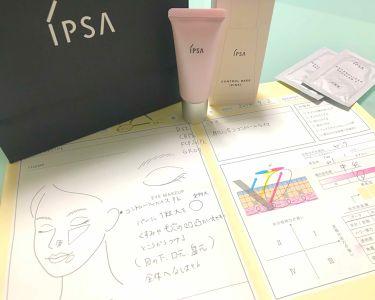 ピュアコントロールベイス/IPSA/化粧下地を使ったクチコミ(1枚目)