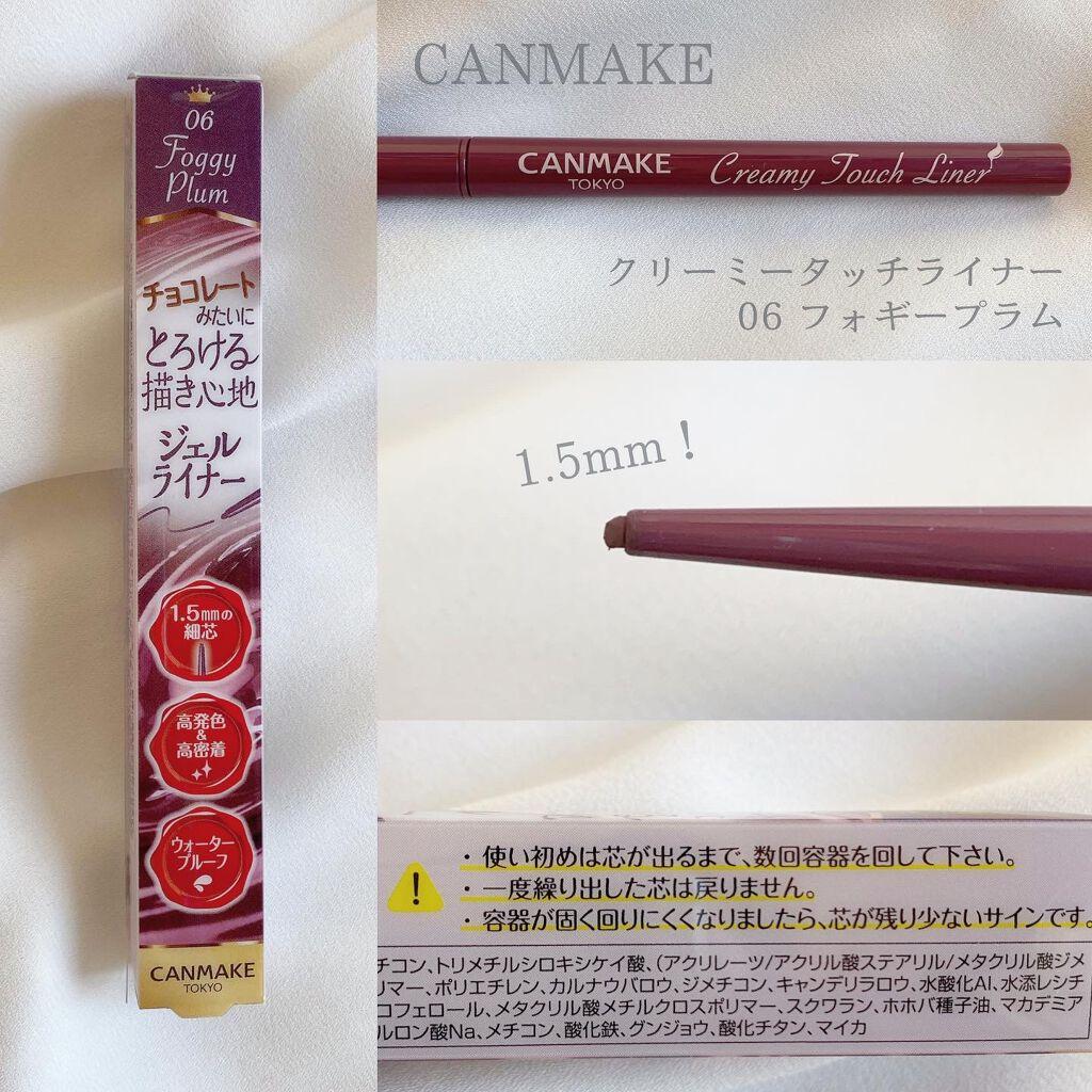 CANMAKE 激細滑順眼線膠筆