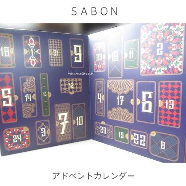 アドベントカレンダー/SABON/その他キットセットを使ったクチコミ(5枚目)
