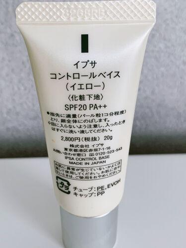 コントロールベイス/IPSA/化粧下地を使ったクチコミ(2枚目)