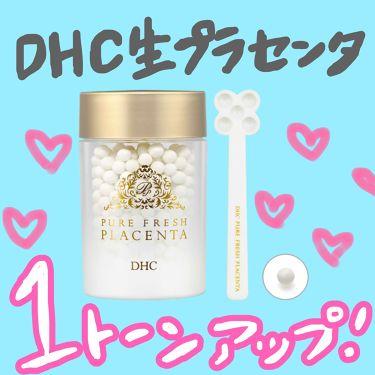 純粋 生プラセンタ/DHC/美肌サプリメントを使ったクチコミ(1枚目)