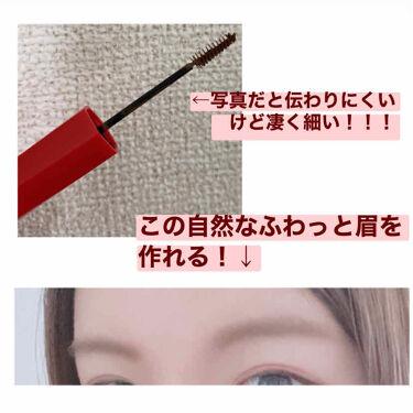 「フィルム眉カラー」 アイブロウカラー/デジャヴュ/眉マスカラを使ったクチコミ(2枚目)