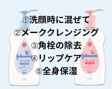 ジョンソンベビーオイル微香性/ジョンソンベビー/ボディオイルを使ったクチコミ(2枚目)