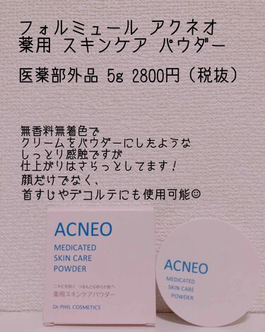 薬用 スキンケア パウダー/アクネオ/プレストパウダーを使ったクチコミ(2枚目)