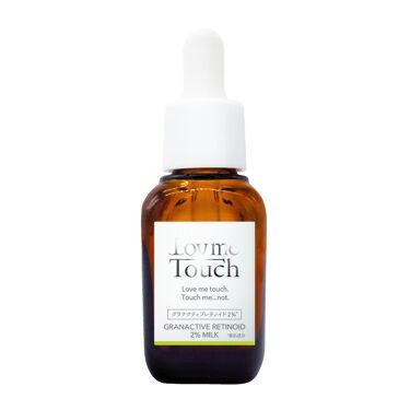 2021/4/9発売 Lov me Touch グラナクティブレチノイド2%ミルク