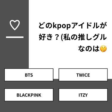 대진&미사모  on LIPS 「【質問】どのkpopアイドルが好き?(私の推しグルなのは🤫【回..」(1枚目)