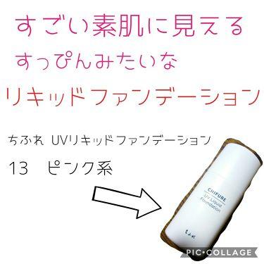 UV リキッド ファンデーション/ちふれ/リキッドファンデーションを使ったクチコミ(1枚目)