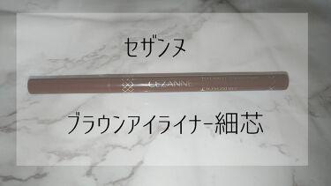 ブラウンアイライナー細芯/CEZANNE/リキッドアイライナーを使ったクチコミ(1枚目)