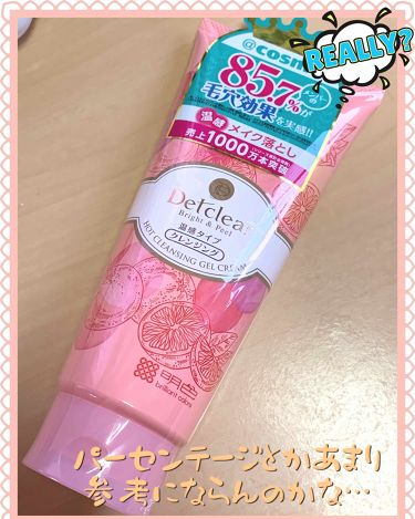 DETクリア ブライト&ピール ホットクレンジングジェルクリーム/明色化粧品/クレンジングジェルを使ったクチコミ(1枚目)