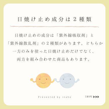 inaho公式アカウント on LIPS 「こんにちは、inahoです🌾日焼け止めの成分「紫外線吸収剤」と..」(2枚目)