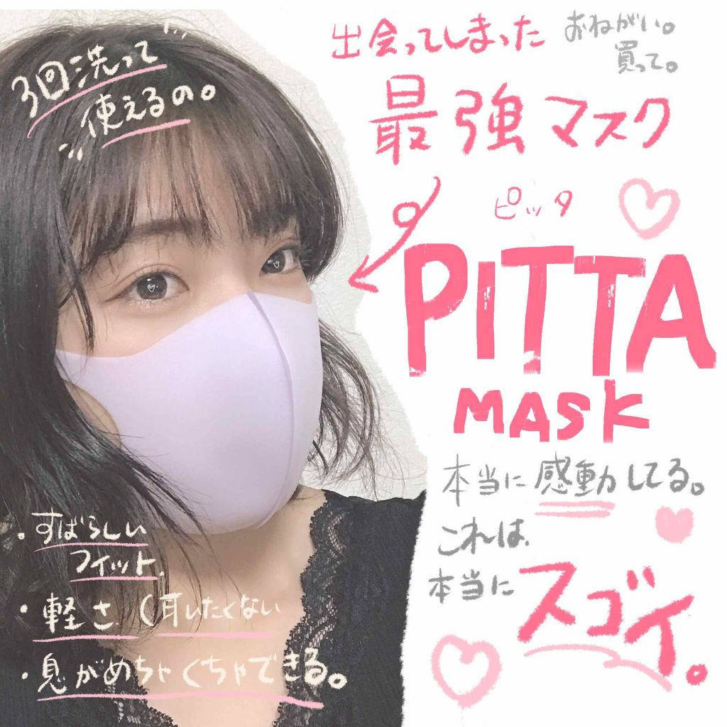 ピッタ マスク お も て
