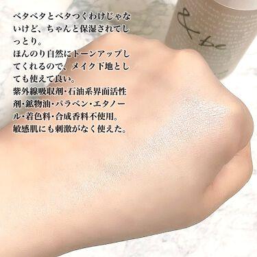 UVミルク/&be/日焼け止め(顔用)を使ったクチコミ(4枚目)