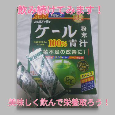ケール粉末 100% 青汁/山本漢方製薬/ドリンクを使ったクチコミ(1枚目)