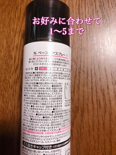 N. ベースヘアスプレー 1/N./ヘアスプレー・ヘアミストを使ったクチコミ(2枚目)