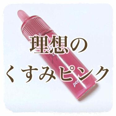 インク  ジェラート/PERIPERA/口紅を使ったクチコミ(1枚目)