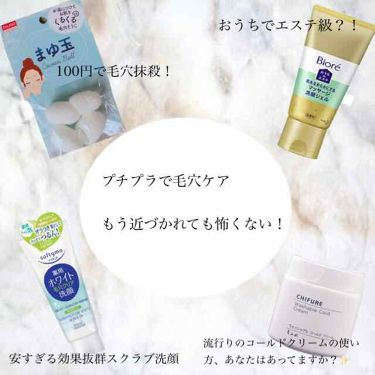 sangoさんの「ソフティモホワイト 薬用洗顔フォーム 毛穴クリア<洗顔フォーム>」を含むクチコミ