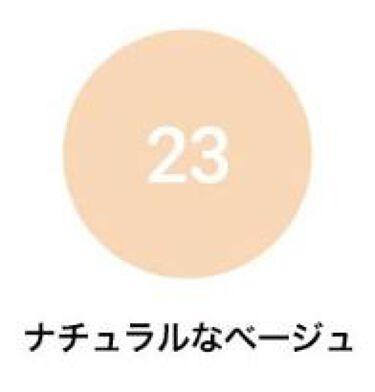 カーバーBBクリーム 23号 ナチュラルなベージュ