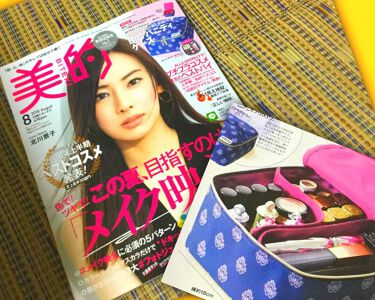 美的 2018年8月号/美的/雑誌を使ったクチコミ(1枚目)