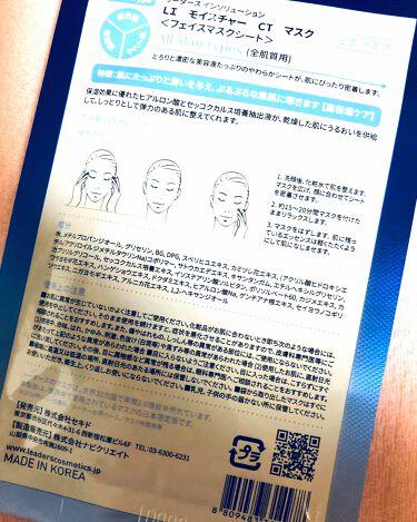 ブライトニング コントロール マスク/Leaders Cosmetics/シートマスク・パックを使ったクチコミ(2枚目)