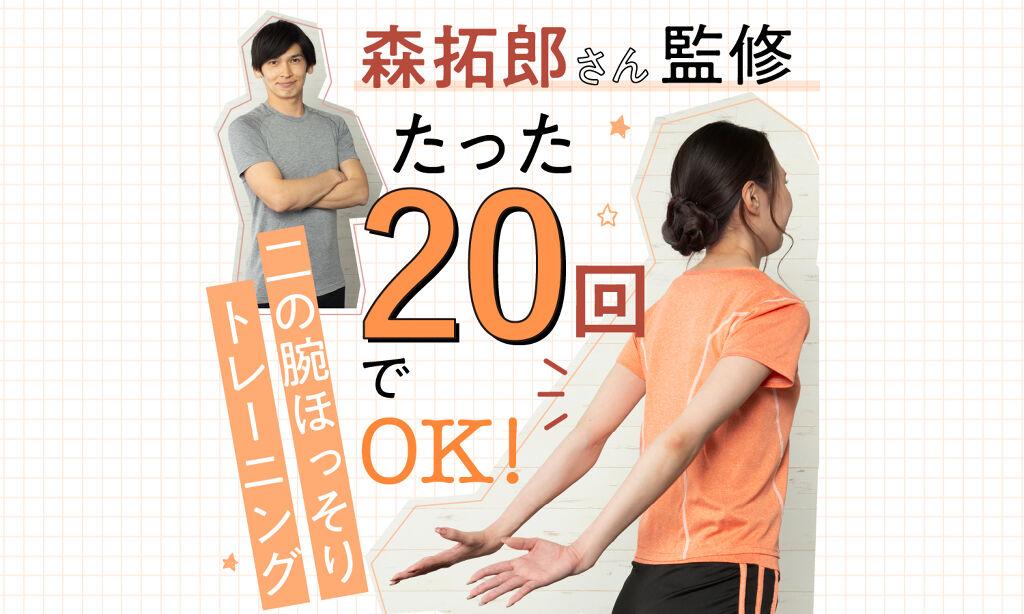 【夏までにスタイルアップ Vol.2】森拓郎さん監修!20回で二の腕ほっそりトレーニングのサムネイル