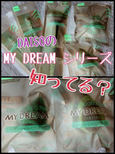 MY DREAM ファンデーションパフ/DAISO/パフ・スポンジを使ったクチコミ(1枚目)