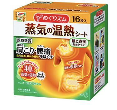蒸気の温熱シート 肌に直接貼るタイプ/めぐりズム/その他を使ったクチコミ(1枚目)