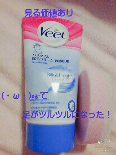 안녕egg(ノ´∀`*)さんの「Veet(ヴィート)ヴィート 除毛クリーム(敏感肌用)<脱毛・除毛>」を含むクチコミ