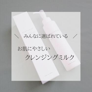 ボタニカルモイストクレンジングミルク/ヴァントルテ/ミルククレンジングを使ったクチコミ(1枚目)