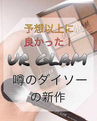 UR GLAM ブラシ/DAISO/その他を使ったクチコミ(1枚目)