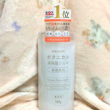 ボタニカル高保湿ジェル/ナイス&クイック/美容液を使ったクチコミ(1枚目)