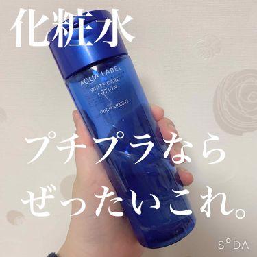ホワイトケア ローション RM/アクアレーベル/化粧水を使ったクチコミ(1枚目)