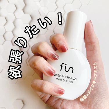 キープ&チャージミスト モイスト/fin(フィン)/ミスト状化粧水を使ったクチコミ(1枚目)