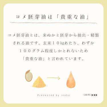 美容オイル/inaho/美容液を使ったクチコミ(1枚目)