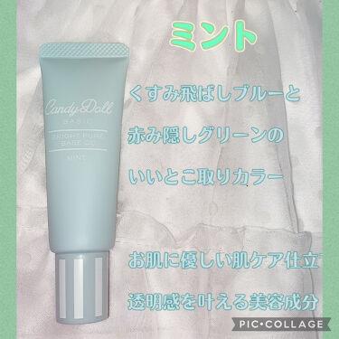 ブライトピュアベースCC/CandyDoll/化粧下地を使ったクチコミ(3枚目)