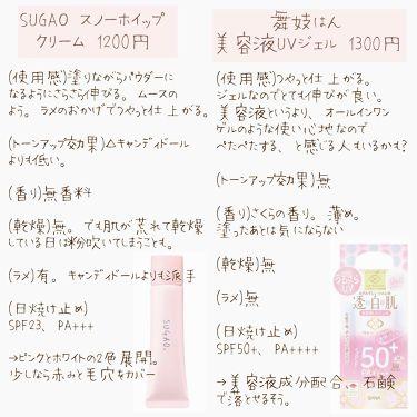 スノーホイップクリーム/SUGAO®/化粧下地を使ったクチコミ(3枚目)