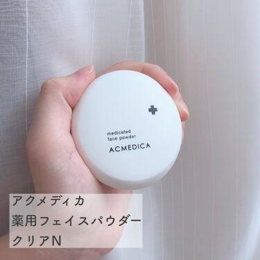 アクメディカ 薬用 フェイスパウダー クリア N/ナリスアップ/プレストパウダーを使ったクチコミ(2枚目)