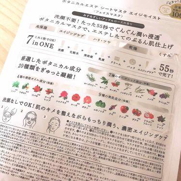 ボタニカルエステ シートマスク エイジモイスト/ステラシード/シートマスク・パックを使ったクチコミ(2枚目)
