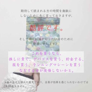 Lakubi(ラクビ)/NICORIO/健康サプリメントを使ったクチコミ(2枚目)