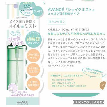 アヴァンセ シェイクミスト/アヴァンセ/ミスト状化粧水を使ったクチコミ(2枚目)