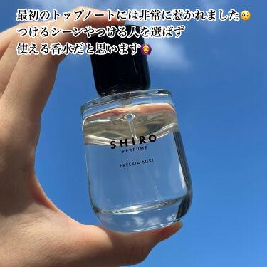 シロ パフューム FREESIA MIST/SHIRO/香水(レディース)を使ったクチコミ(4枚目)