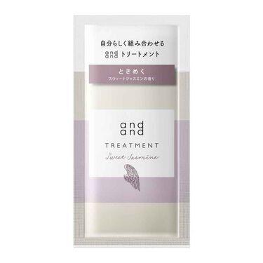 ときめく スウィートジャスミンの香り トリートメント ピロー(15ml)
