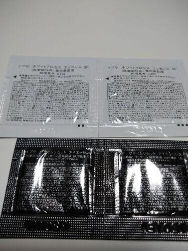 ザタイムリセット アイエッセンス/IPSA/アイケア・アイクリームを使ったクチコミ(2枚目)