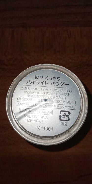 MP くっきりハイライト パウダー/セリア/ハイライトを使ったクチコミ(3枚目)